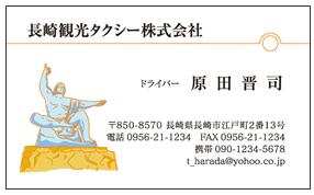 平和祈念像イラスト入り長崎 ... : 都道府県 特産品 一覧 : 都道府県