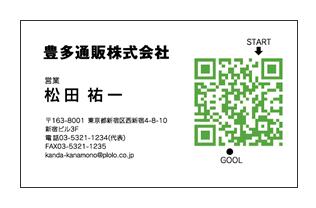 QRコード迷路ビジネス名刺