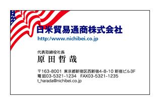 アメリカ星条旗イメージビジネス名刺
