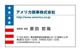 アメリカンイメージビジネス名刺
