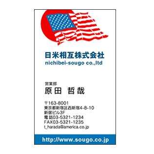 日米友好イメージ縦型ビジネス名刺
