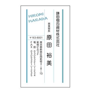 丸ゴシック体荷札風ビジネス名刺
