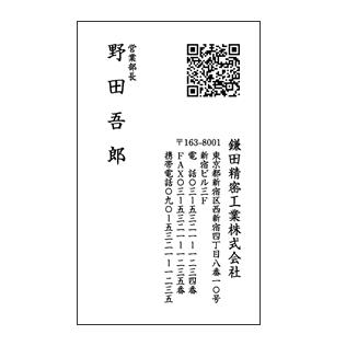 縦型楷書体QRコード入りモノクロ名刺