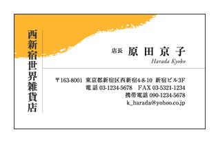 イメージカラー筆パターン雑貨店名刺