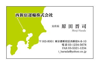 関東地図イメージ入りご当地ビジネス名刺