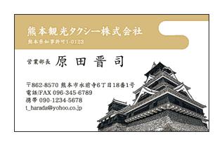 熊本城線画風イメージ熊本観光タクシー名刺