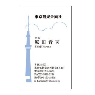 東京スカイツリーシルエット入り観光企画会社名刺