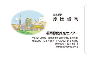福岡ドーム界隈風景イラスト入り福岡県地場企業名刺