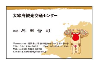 木うそイラスト入り太宰府観光タクシー会社名刺