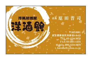 日本酒パッケージイメージ居酒屋名刺
