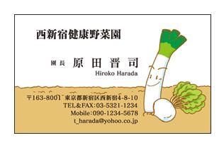 長ネギキャラクター入り野菜農園名刺