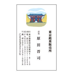 雷門イラスト入り東京銘菓販売店名刺