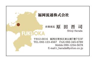 福岡県マップ入り地元企業用名刺