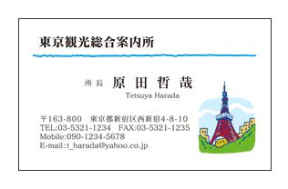東京タワーイラスト入り観光案内所名刺