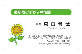 向日葵キャラクター入り花栽培農家名刺