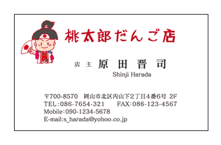 桃太郎キャラクター入りだんご店名刺