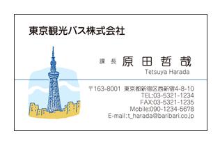 東京スカイツリーイラスト入り観光バス会社名刺