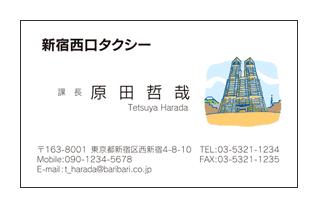 東京都庁イラスト入りタクシー会社名刺