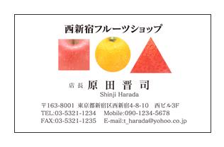 果物写真入りフルーツショップ名刺