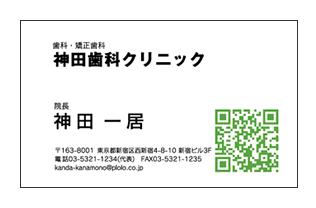 色付きQRコードビジネス名刺