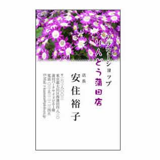 花の写真ビジネス名刺