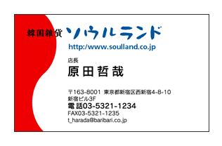 韓国太極イメージビジネス名刺