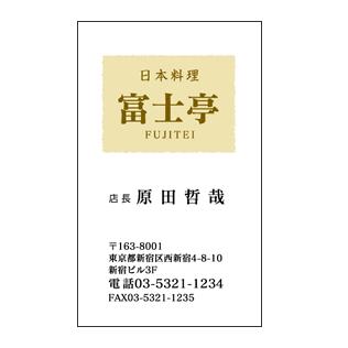和紙イメージ日本料理店名刺