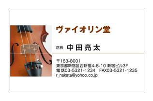 ヴァイオリンアップ写真音楽名刺