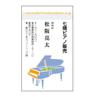 グランドピアノ旋律イメージ名刺