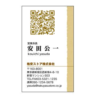 縦型日本色QRコードビジネス名刺