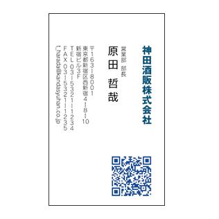 縦型シンプルQRコード入りビジネス名刺