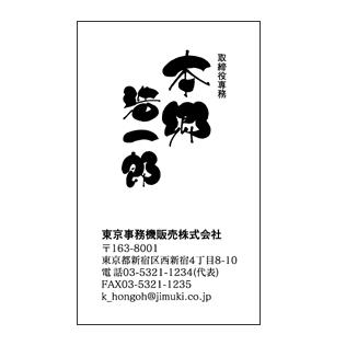 太丸筆文字ビジネス名刺