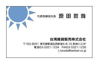 台湾国旗アレンジビジネス名刺