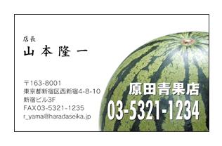 スイカアップ写真使用青果店名刺