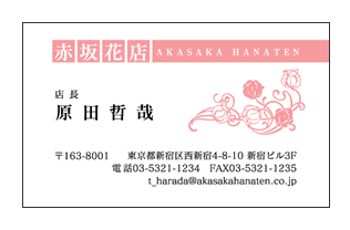 花飾り入りフラワーショップ名刺