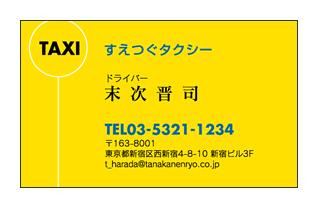 イエローキャブイメージタクシードライバー名刺