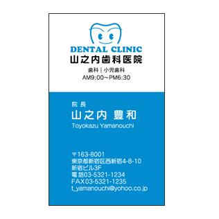 キャラクター付き歯科医院ビジネス名刺