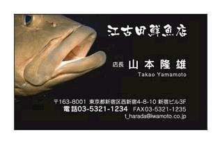 魚の顔アップ写真入り鮮魚店名刺