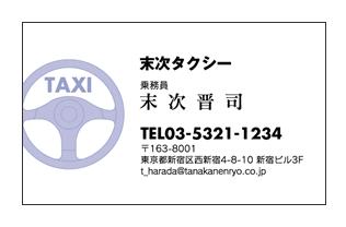 ハンドル図案入りタクシードライバー名刺