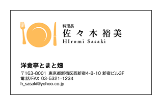 ディナーイラスト入り洋食屋さん名刺