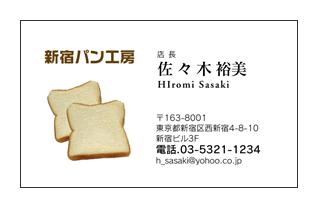 食パン写真入りパン屋さん名刺