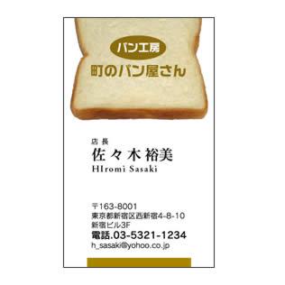 特大食パン写真入りパン屋さん縦型名刺