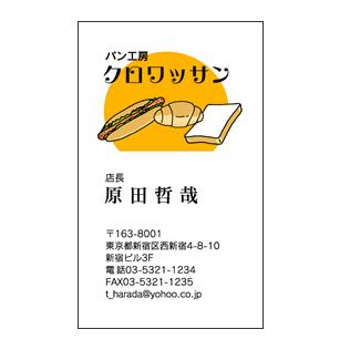 パンのイラスト入りパン屋さん名刺
