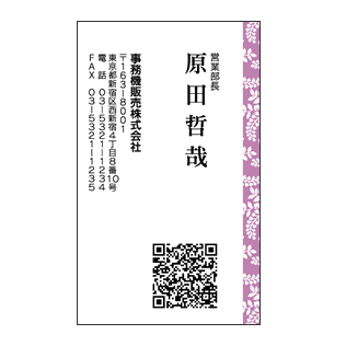 QRコード付き和風地紋装飾ビジネス名刺
