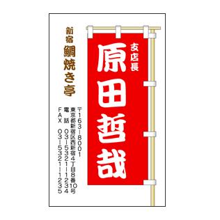 名前入りのぼり旗イラストたいやき店名刺