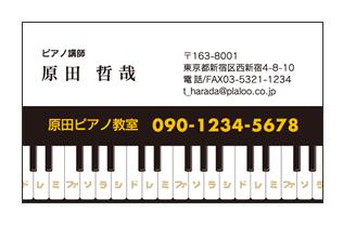 音階名入りピアノ鍵盤デザイン名刺