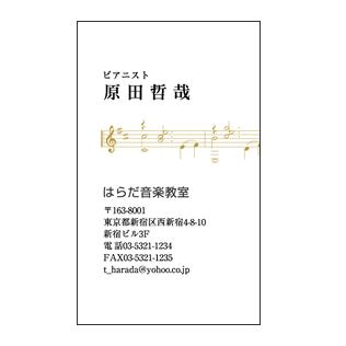 クラシック楽譜イメージ音楽教室名刺
