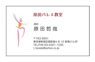 舞踊シンボルイメージ入りバレエ教室名刺