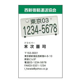 ナンバープレートイメージ入り運送業名刺