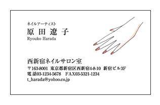 女性の手イラスト入りネイルサロン名刺